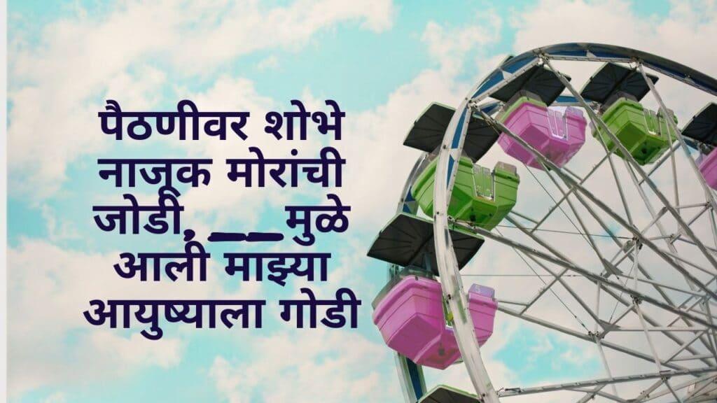 marathi-ukhane-images