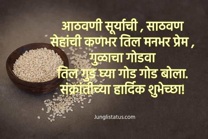 wishes-for-makar-sankranti-in-marathi
