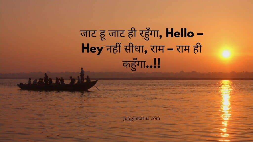 best-jaat-attitude-status-in-hindi