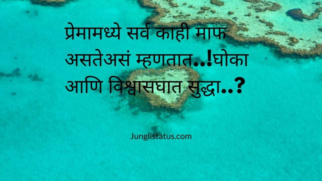 breakup-quotes-in-marathi-for-girlfriend