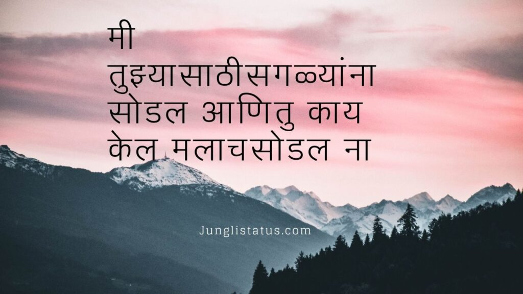 breakup-quotes-in-marathi-images