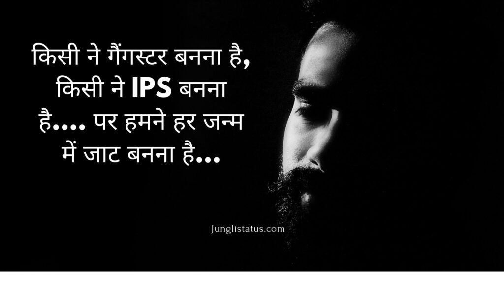 desi-jaat-attitude-status-in-hindi
