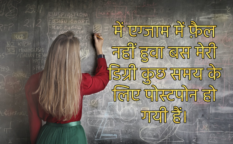 exam-motivational-quotes-in-hindi