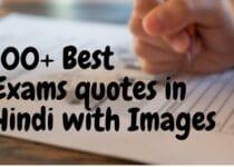 exam-quotes-in-hindi