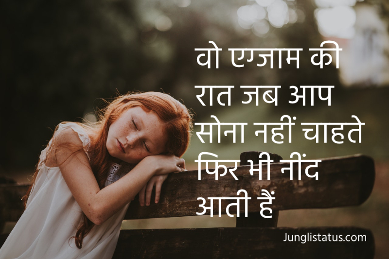exam-wishes-quotes-in-hindi