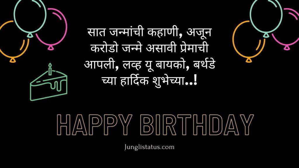 happy-birthday-wishes-for-wife-in-marathi-sms
