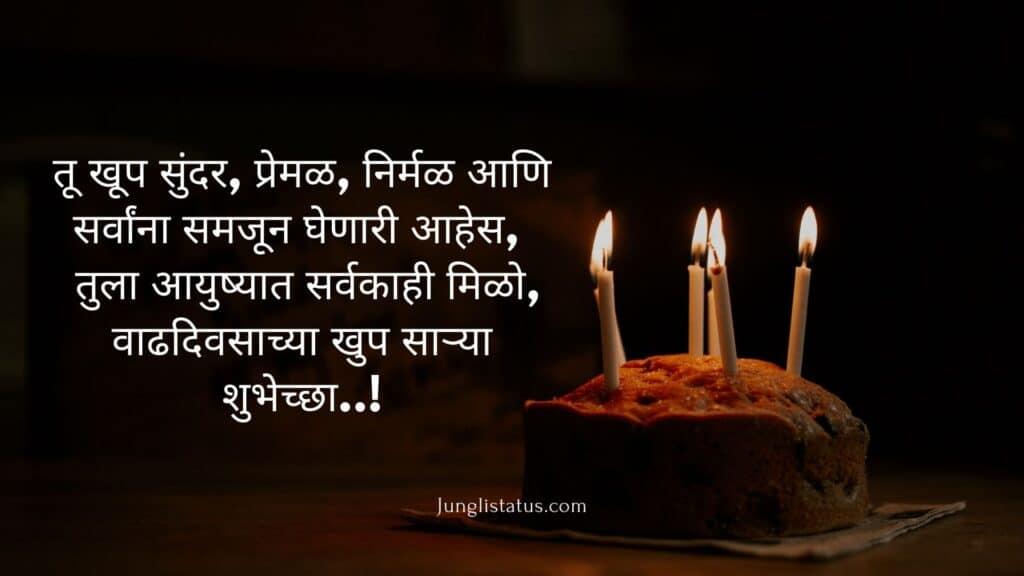 happy-birthday-wishes-in-marathi-english