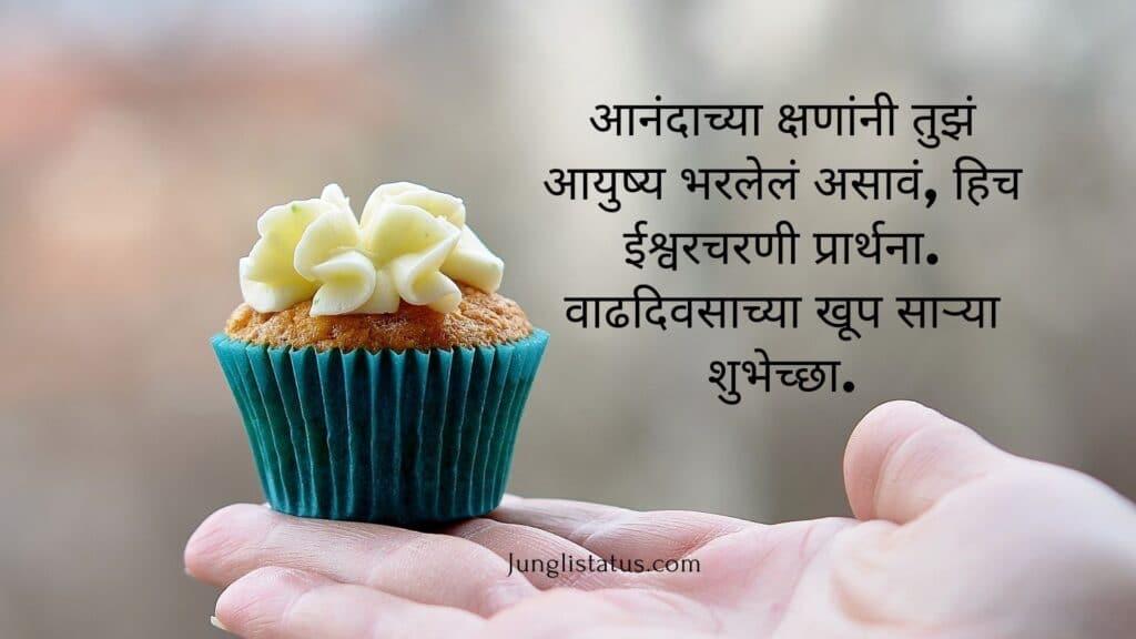 happy-birthday-wishes-in-marathi-image