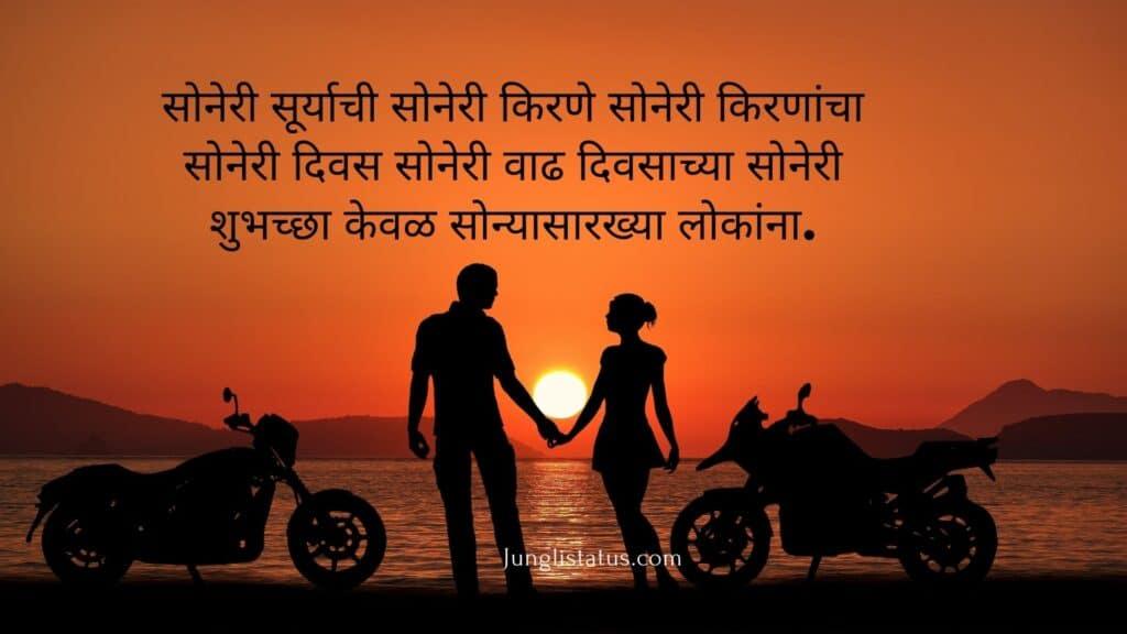 happy-birthday-wishes-in-marathi-language-text