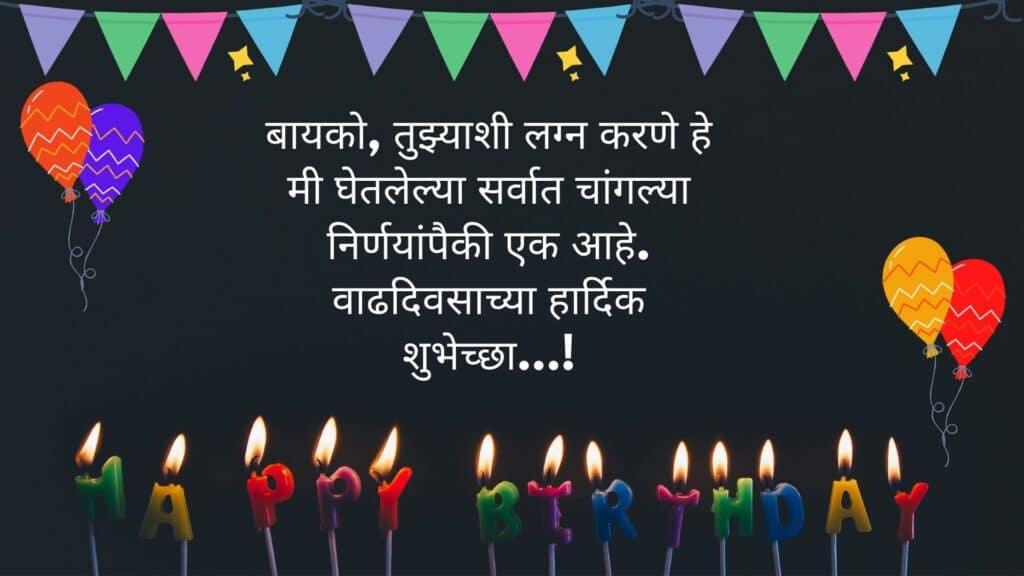 happy-birthday-wishes-to-wife-in-marathi
