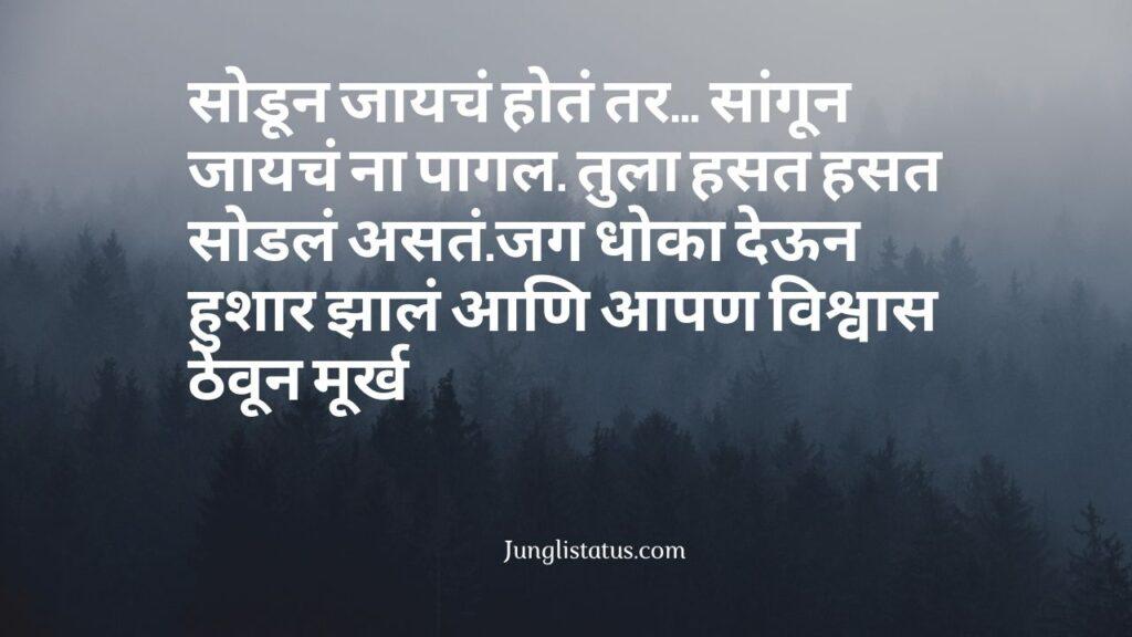 heart-touching-breaku-pquotes-in-marathi