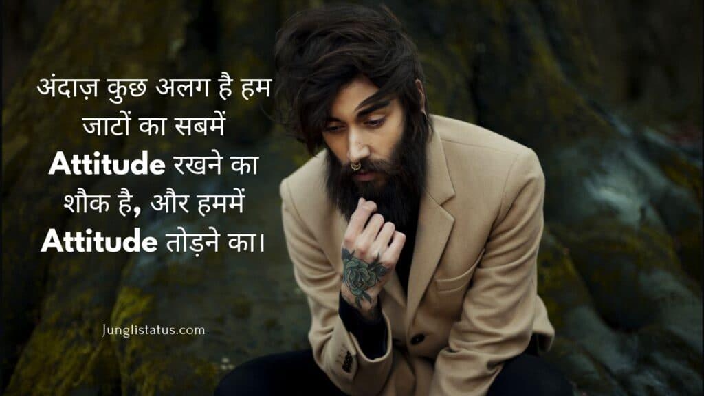 jaat-attitude-status-in-hindi-fb