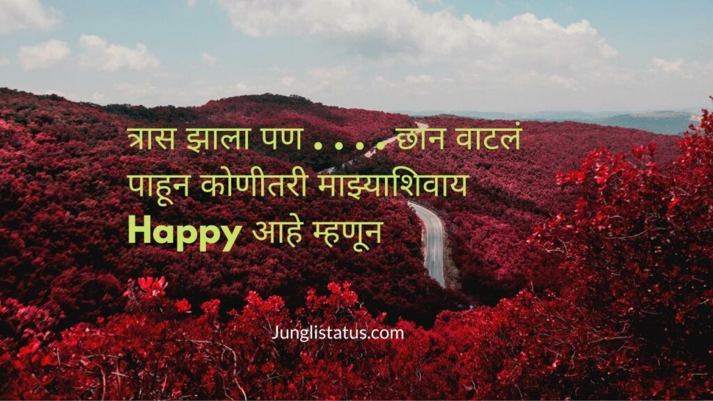 love-break-up-quotes-in-marathi