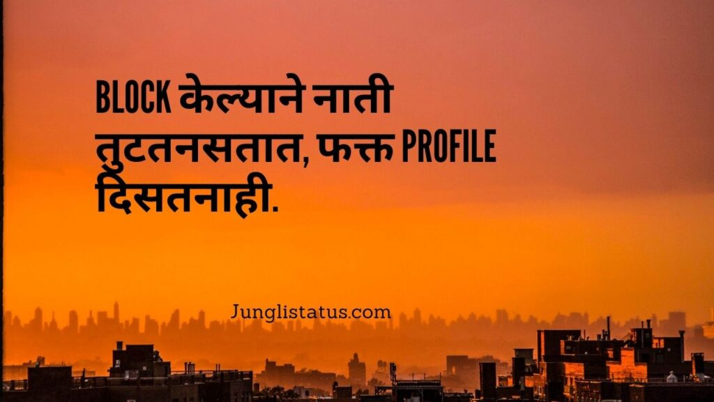 love-breakup-quotes-in-marathi