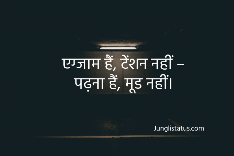 motivational-quotes-for-exams-in-hindi