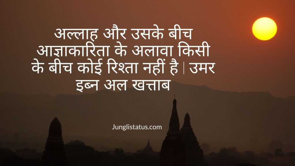 quran-sharif-quotes-in-hindi