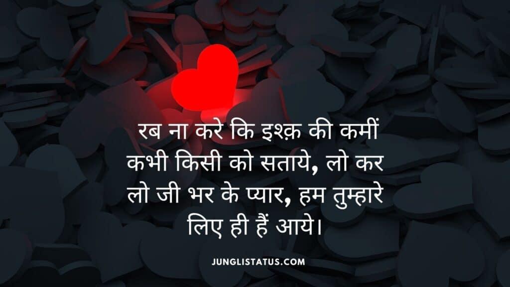 flirt-shayari-in-hindi