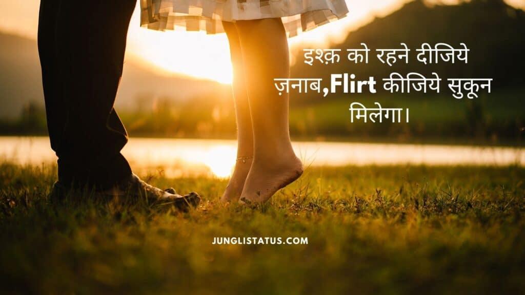 flirt-shayari-in-hindi-for-boyfriend