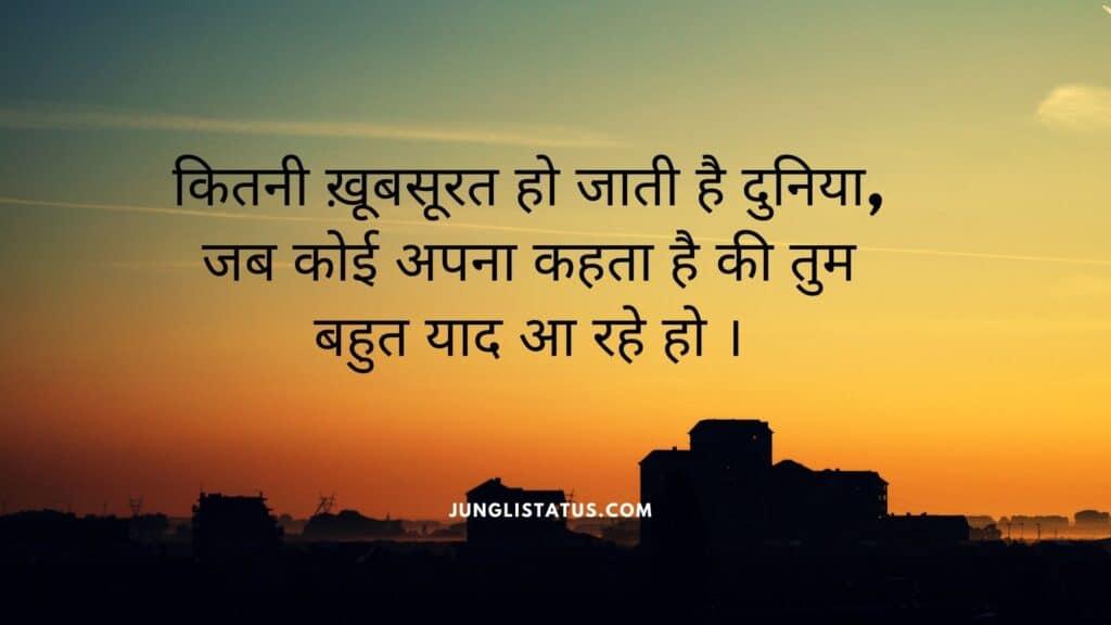flirt-shayari-in-hindi-for-girlfriend