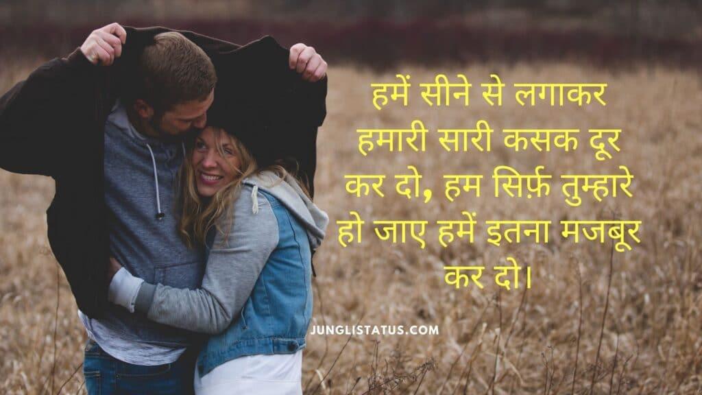 flirting-shayari-in-hindi